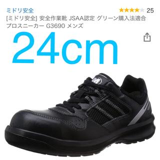 ミドリアンゼン(ミドリ安全)のミドリ安全 安全靴(その他)
