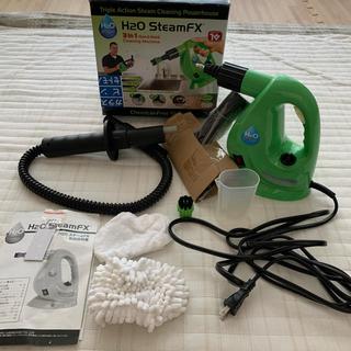 H2O steam FX スチームクリーナー グリーン 中古品(掃除機)