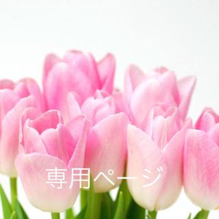 シャルレ(シャルレ)のてんとらく様専用ページ(化粧水/ローション)
