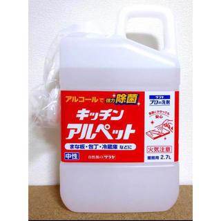 サラヤ(SARAYA)のサラヤ アルコール除菌 新品 送料無料 2.7L ウイルス対策(アルコールグッズ)