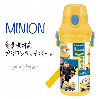 ミニオン(ミニオン)のMINION ミニオン 水筒 直飲みプラワンタッチボトル 480ml 日本製(水筒)
