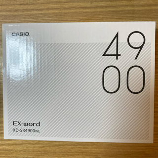 CASIO - 新品 カシオ CASIO EX-word SR-4900 ホワイト 高校生モデル