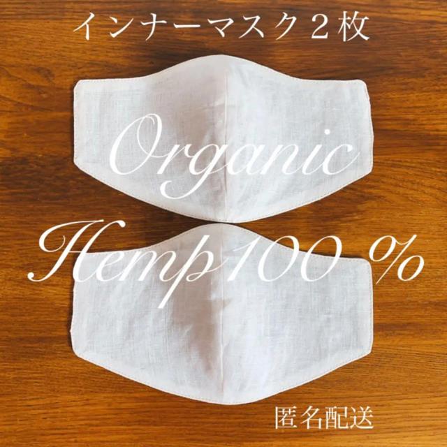 マスク 立体 型紙 、 【新着】麻(オーガニックヘンプ)100% 立体インナーマスク 2枚セットの通販
