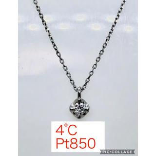 4℃ - 4℃ ヨンドシー Pt850 1粒 ダイヤモンドネックレス