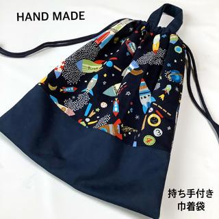ロケット 体操袋 ( 持ち手付き 巾着袋 )