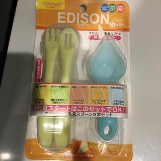ピジョン(Pigeon)のエジソン 離乳食 スプーン マッシャー EDISON お弁当 フォーク 幼児(スプーン/フォーク)