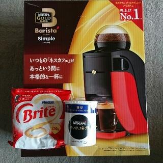 ネスレ(Nestle)の【新品、未開封】ネスカフェ、バリスタシンプル(コーヒーメーカー)