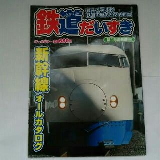 鉄道だいすき  新幹線オールカタログ(専門誌)