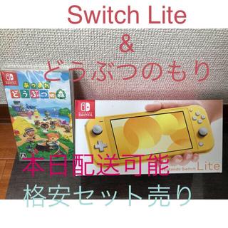 ニンテンドースイッチ(Nintendo Switch)のSwitch lite & どうぶつの森 Switch(家庭用ゲーム機本体)