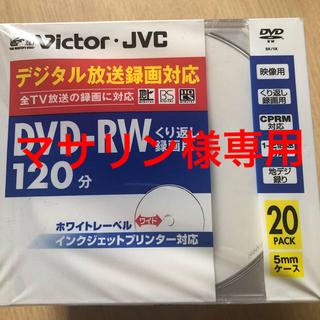 ビクター(Victor)のvictor.JVC  DVD-RW 繰り返し録画用 120分 20枚入り(DVDプレーヤー)