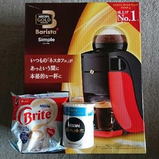 ネスレ(Nestle)の【新品、未開封、オマケ付き】ネスカフェ、バリスタ、シンプル(コーヒーメーカー)