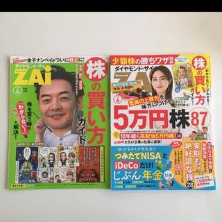 ダイヤモンド社 - ダイヤモンド・ザイ ZAi 4月号 2020 4