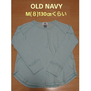 Old Navy - OLD NAVY・130㎝位・ワッフル 長袖 Tシャツ・水色