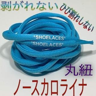 高品質⭐丸紐ノースカロライ2本セットSHOELACEカスタムシューレースjade(スニーカー)