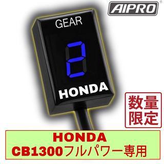 アイプロ製★シフトインジケーター APH1-FP 青 CB1300(パーツ)