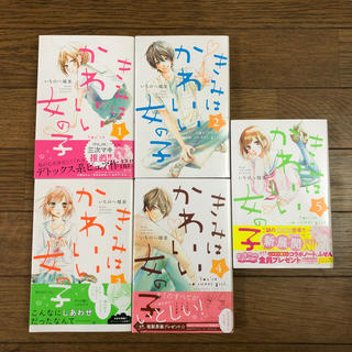 きみはかわいい女の子 1巻〜5巻セット(少女漫画)