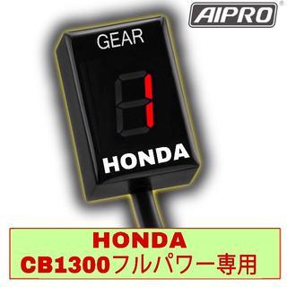 アイプロ製★シフトインジケーター APH1-FP 赤 CB1300(パーツ)