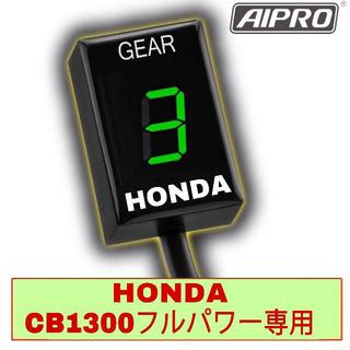 アイプロ製★シフトインジケーター APH1-FP 緑 CB1300(パーツ)