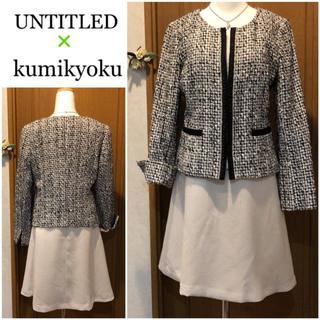 アンタイトル(UNTITLED)のUNTITLED ジャケットとブラウス × KUMIKYOKUスカートのセット (スーツ)