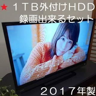 東芝 - 録画出来るセット ☆★ 2017年製/東芝 高画質 REGZA 32型液晶テレビ