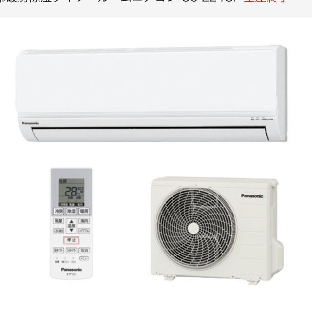 Panasonic(パナソニック)の🌸激安‼️14年製パナソニック6~8帖、標準取付工事込み‼️ スマホ/家電/カメラの冷暖房/空調(エアコン)の商品写真