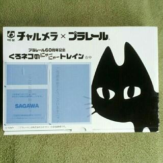 Takara Tomy - くろネコのにゃーにゃートレイン