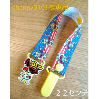 chanpy0101様専用 おしゃぶりホルダー