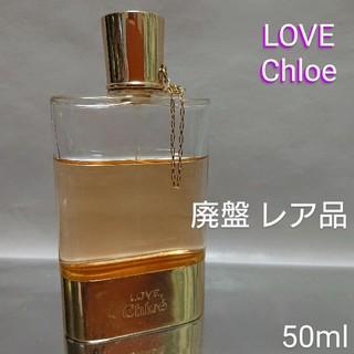 クロエ(Chloe)の入手困難(*_*)【ラブクロエ LOVE Chloe】オードパルファム 50ml(香水(女性用))