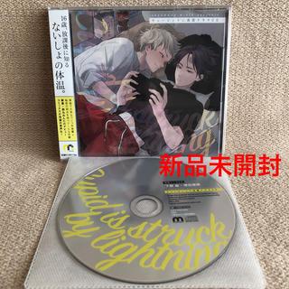 ドラマCD「キューピッドに落雷」鈴丸みんた(170円お値引き)