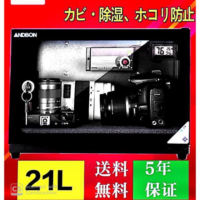 ANDBON®︎ ドライボックス スマホ/家電/カメラのカメラ(防湿庫)の商品写真