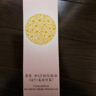 アユーラ(AYURA)のアユーラバランシングP プレミアム化粧水新品未開封   (化粧水/ローション)