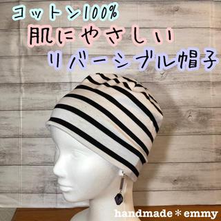 ハンドメイド医療用帽子 抗がん剤用 リバーシブル ボーダー・黒