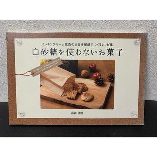 アムウェイ(Amway)のアムウェイ レシピ本(住まい/暮らし/子育て)