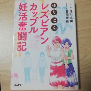 ゆりにんレズビアンカップル妊活奮闘記(文学/小説)