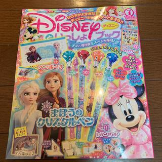 ディズニー(Disney)のディズニーといっしょブック 2020年 04月号 未読(絵本/児童書)