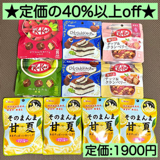 Nestle - 6種10袋【定価40%以上off】キットカットやティラミスチョコ、甘夏おやつ