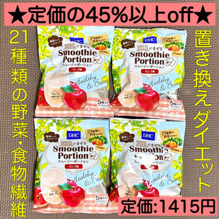 DHC - 1日40円朝食置き換え★DHCスムージー  ポーション りんご味5個入り×4袋