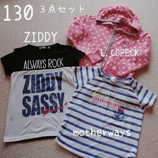 ジディー(ZIDDY)の【激安】130*クール系*まとめ売り!(Tシャツ/カットソー)