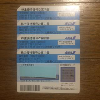 ANA(全日本空輸) - ANA 株主優待券 4枚 匿名配送 補償付き 送料込み