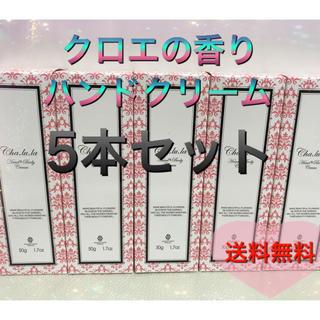 新品未開封 クロエの香り ハンド&ボディクリーム 5本(ハンドクリーム)