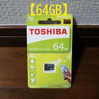 トウシバ(東芝)の★新品★マイクロSDカード★東芝★microSD 64GB★(その他)