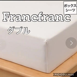 Francfranc - フランフラン ボックスシーツ ダブル❤︎ライトベージュ