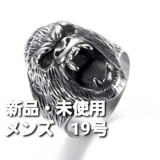 【新品・未使用】19号/メンズファッションリング/ゴリラ(リング(指輪))
