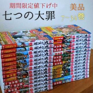 講談社 - 七つの大罪 7~34巻 美品
