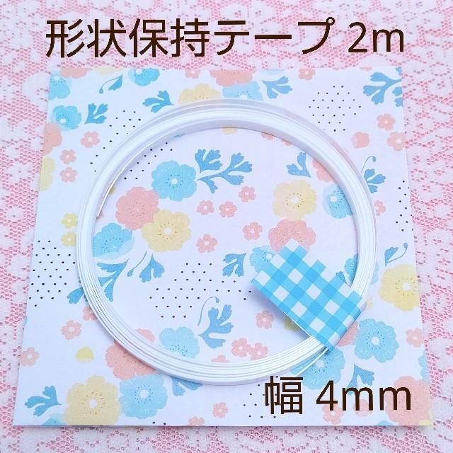マスク 美容 | [R51KHT2]形状保持テープ 幅4mm 2m 200cm 形状保持コードの通販