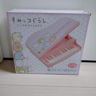 すみっコぐらし☆電子ピアノ