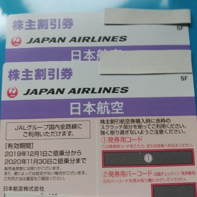 JAL(日本航空)(ジャル(ニホンコウクウ))のJAL株主優待券 チケットの乗車券/交通券(航空券)の商品写真