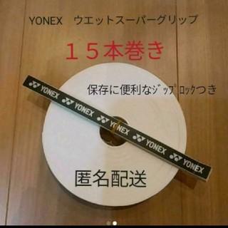 YONEX - グリップテープ