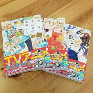 カドカワショテン(角川書店)のガイコツ書店員 本田さん 123巻3点セット(女性漫画)