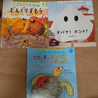 絵本    絵本セット    絵本まとめ売り    こどものとも(絵本/児童書)